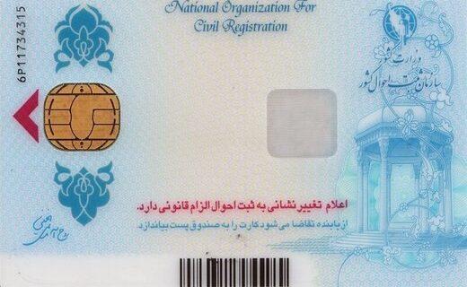 بلاتکلیفی بیش از ۱۰میلیون ایرانی برای دریافت کارت ملی هوشمند