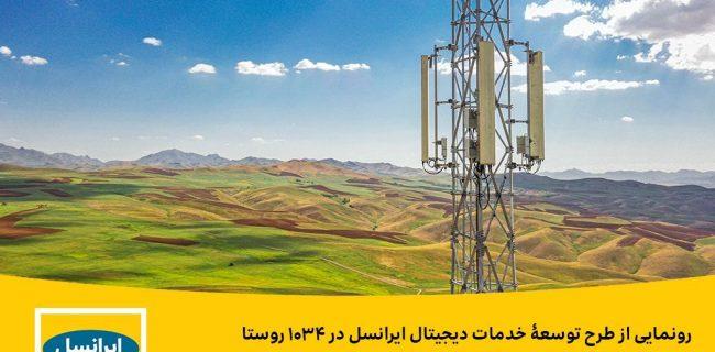 گسترش شبکه ایرانسل