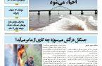 ماهنامه سراسری شیز منتشر شد/خرداد ماه شماره۸