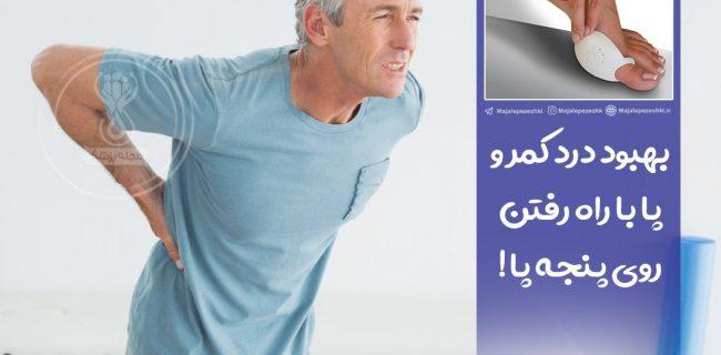 برای درمان درد کمر روی پنجه پا راه بروید !🦵