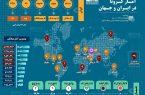 🔸اینفوگرافیک |آمار کرونا در ایران و جهان (۱۳۹۹/۰۵/۲۵)/ ایرنا