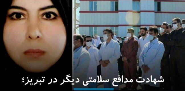 تبریز:دکتر مرضیه روشندل به یاران شهید مدافع سلامت پیوست