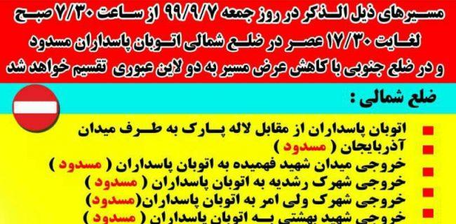 تبریز؛مسدود شدن برخی مسیر ها به علت اولین  برف پاییزی