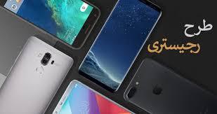 رجیستری تلفن همراه غیرحضوری شد