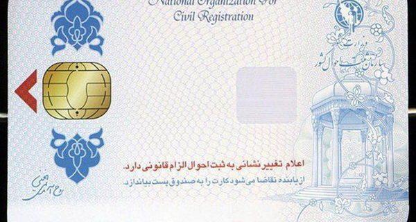 سه میلیون و هزار و ۳۶۵ قطعه کارت هوشمند ملی تولید داخل به متقاضیان تحویل شده است.