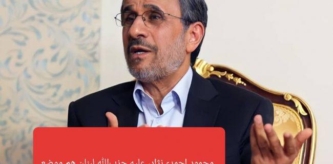 مصاحبه احمدی نژاد علیه حزب الله لبنان و علیه جمهوری اسلامی ایران