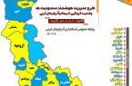 رنگ بندی جدید کرونایی استان آذربایجان غربی در بهمن۹۹