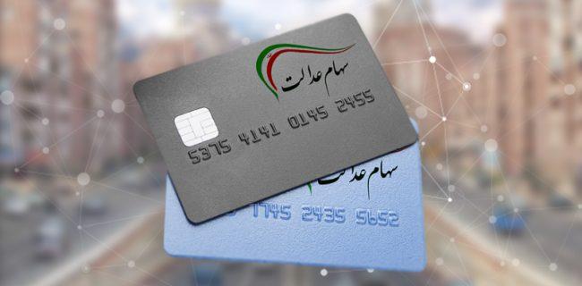کارت اعتباری سهام عدالت به چه کسانی تعلق میگیرد